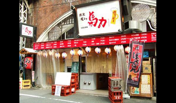 神田西口駅前店