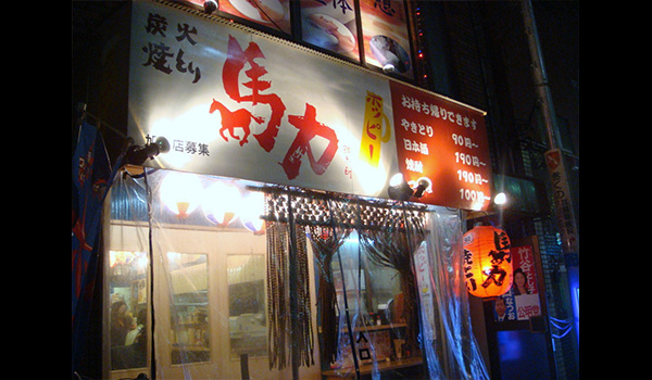 錦糸町北口店